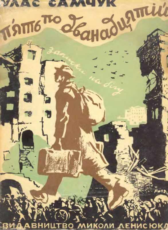 Обкладинка видання 1954 р. роботи Б. Крюкова