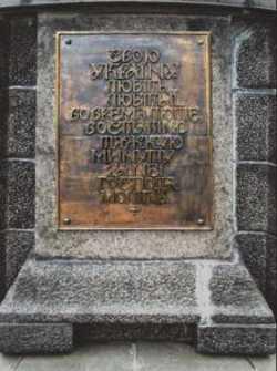 Таблиця 1991 р. на пам'ятнику могили Т. Шевченка. Сучасне фото.